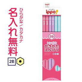 ◇ippo(イッポ) かきかたえんぴつ 2B ピンク ラベンダー
