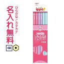 ◇ippo(イッポ) かきかたえんぴつ 6B ピンク ラベンダー