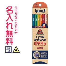 ◇ippo(イッポ) 低学年用かきかたえんぴつ【 三角 】 2B 赤鉛筆セット 新入生 ショート ナチュラル
