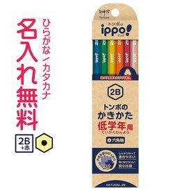 ◇ippo(イッポ) 低学年用かきかたえんぴつ【 六角 】 2B 赤鉛筆セット 新入生 ショート ナチュラル