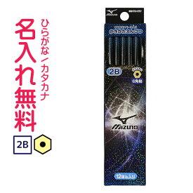 ▽◇ミズノ かきかた鉛筆 六角軸 硬度2B 紙箱 DX Mizuno スポーツ 【zkanz】