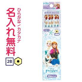 ◇ディズニー アナと雪の女王 かきかた鉛筆 六角軸 硬度2B 紙箱 アナ雪 Frozen アナ エルサ オラフ ブルー DX 【zkanz】