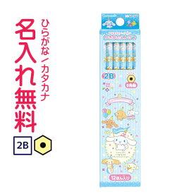 ◇サンリオ シナモロール かきかた鉛筆 六角軸 硬度2B 紙箱 DX Cinnamoroll 【zkanz】