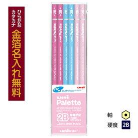 【金箔】 ◆三菱鉛筆 uni Palette(ユニパレット) ユニスター かきかた鉛筆 プラケース パステルピンク 2B