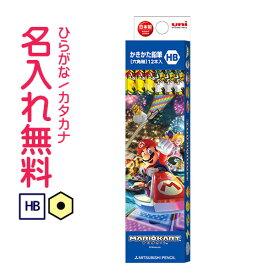 ▽三菱鉛筆 マリオカート かきかた鉛筆 六角軸 硬度HB 紙箱 マリオ