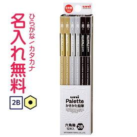 ▽三菱鉛筆 uni Palette(ユニパレット) かきかた鉛筆 ビニールケース ブラック 2B