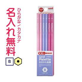 ▽三菱鉛筆 uni Palette(ユニパレット) かきかた鉛筆 ビニールケース ラベンダー B
