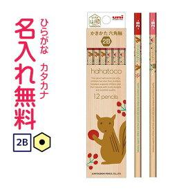 ▽三菱鉛筆 hahatoco かきかた鉛筆 六角軸 硬度2B 紙箱(赤) ハハトコ