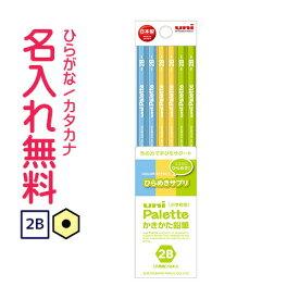 〇三菱鉛筆 uni Palette(ユニパレット)かきかた鉛筆 ビニールケース ひらめきサプリ 2B