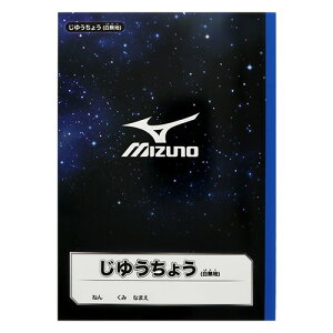 〇サンスター文具 ミズノ自由帳(じゆうちょう)COSMOS コスモス
