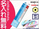 ○uni Palette(パレット) かきかた鉛筆 ビニールケース 赤鉛筆セット パステルブルー 2B♪♪
