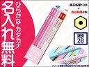 ○uni Palette(パレット) かきかた鉛筆 ビニールケース 赤鉛筆セット パステルピンク 2B♪♪