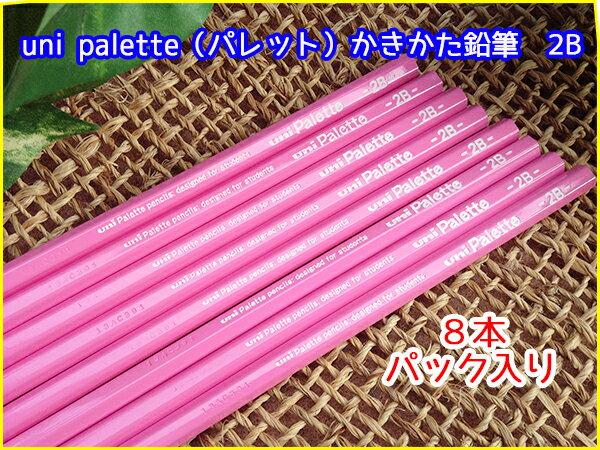 △【漢字・アルファベット・デザイン名入れ無料】uni Palette(パレット) かきかた鉛筆2B ピンク軸 8本セット・パック入り 【楽ギフ_名入れ】
