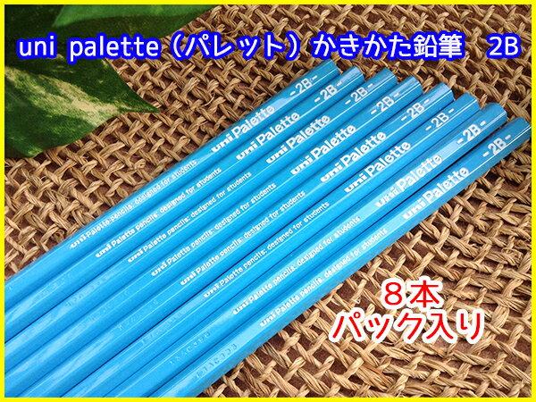△【漢字・アルファベット・デザイン名入れ無料】uni Palette(パレット) かきかた鉛筆2B 水色軸 8本セット・パック入り 【楽ギフ_名入れ】