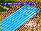 △【10ダース以上ご購入の団体様限定】uniPalette(パレット)かきかた鉛筆2B水色軸8本セット・パック入り