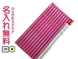△uni Palette(パレット) かきかた鉛筆2B 赤鉛筆セット 箱入 ピンク
