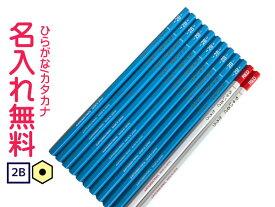 △uni Palette(パレット) かきかた鉛筆2B 赤鉛筆セット 箱入 水色