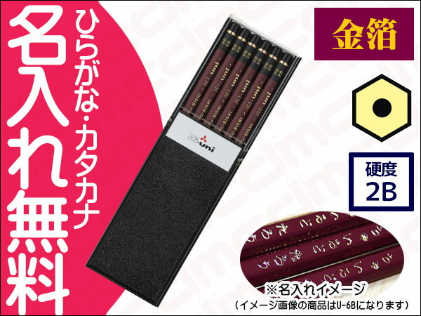 【金箔】三菱鉛筆 Hi-uni ハイユニ 2B 【楽ギフ_名入れ】