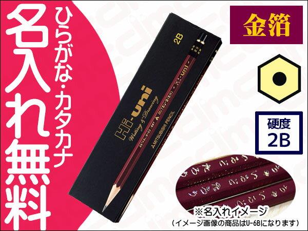 【金箔】三菱鉛筆 Hi-uni ハイユニ 2B 紙箱