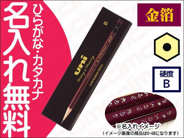 【金箔】三菱鉛筆 uni ユニ B 紙箱