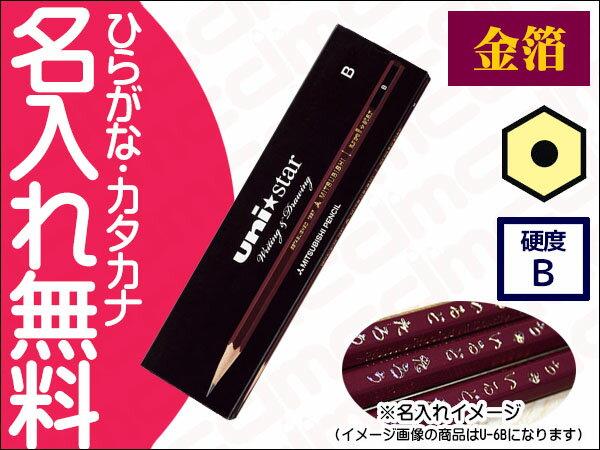 【金箔】三菱鉛筆 uni★star ユニスター B 紙箱