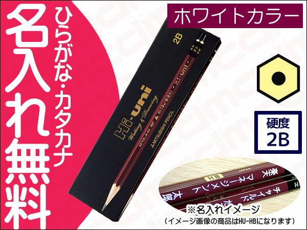 <ホワイトカラー>三菱鉛筆 Hi-uni ハイユニ 2B 紙箱