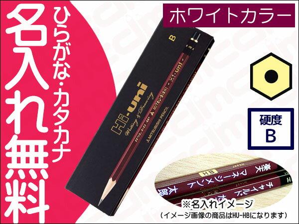 <ホワイトカラー>三菱鉛筆 Hi-uni ハイユニ B 紙箱