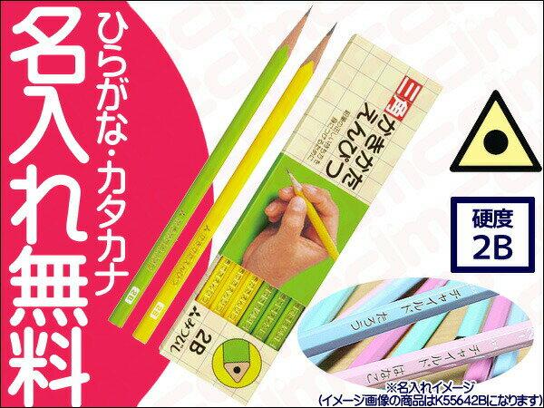 正しい持ち方を身につけるために!三菱鉛筆 三角軸 黄緑 2B 紙箱 【楽ギフ_名入れ】
