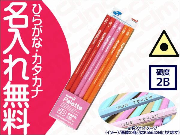 ◎◇uni Palette(パレット) かきかた鉛筆2B 三角軸 ビニールケース ピンク 【楽ギフ_名入れ】