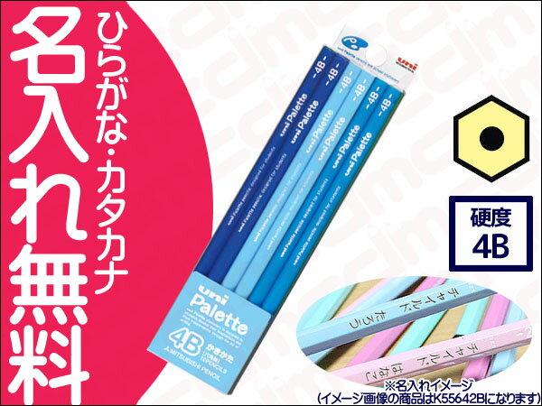 ○uni Palette(パレット) かきかた鉛筆 ビニールケース パステルブルー 4B 【楽ギフ_名入れ】 【02P03Dec16】