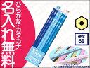 ○uni Palette(パレット) かきかた鉛筆 ビニールケース パステルブルー 6B 【楽ギフ_名入れ】
