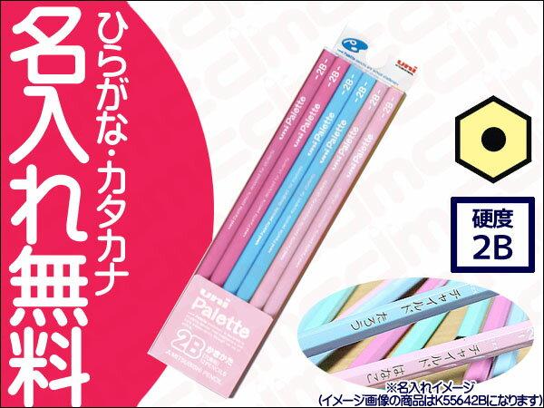 ○uni Palette(パレット) かきかた鉛筆 ビニールケース パステルピンク 2B 【楽ギフ_名入れ】 【02P03Dec16】