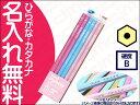 ○uni Palette(パレット) かきかた鉛筆 ビニールケース パステルピンク B 【楽ギフ_名入れ】
