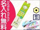 ○ナノダイヤ かきかた鉛筆 紙箱 2B 緑