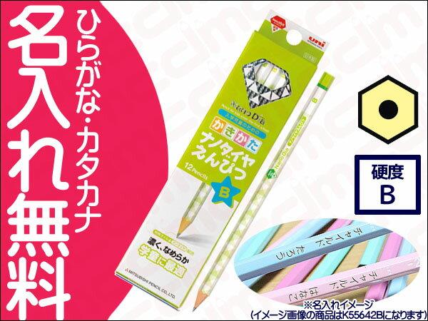 ○ナノダイヤ かきかた鉛筆 紙箱 B 緑
