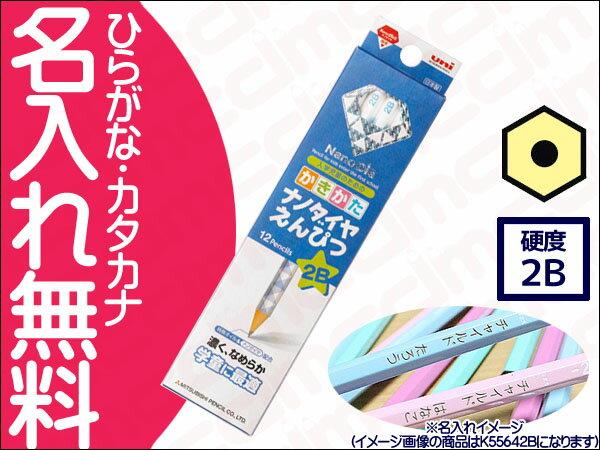 ○ナノダイヤ かきかた鉛筆 紙箱 2B 青
