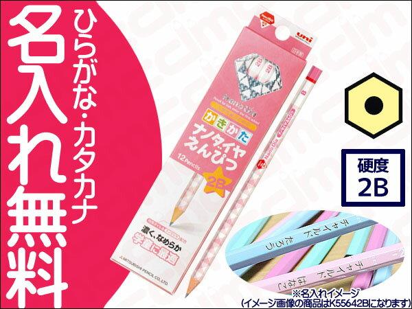 ○ナノダイヤ かきかた鉛筆 紙箱 2B ピンク