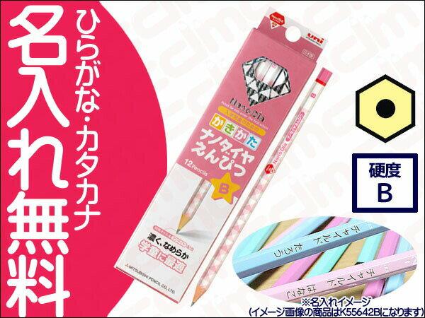 ○ナノダイヤ かきかた鉛筆 紙箱 B ピンク
