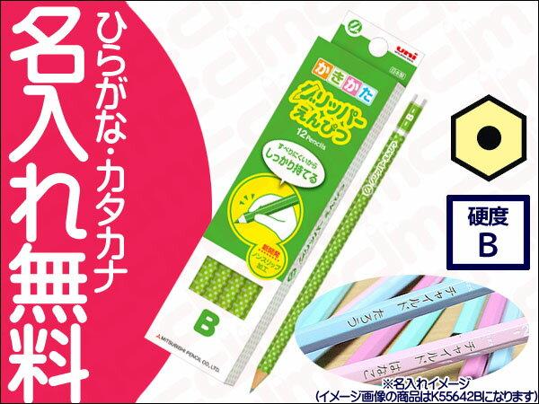 △グリッパー鉛筆 かきかた鉛筆 紙箱 B 緑