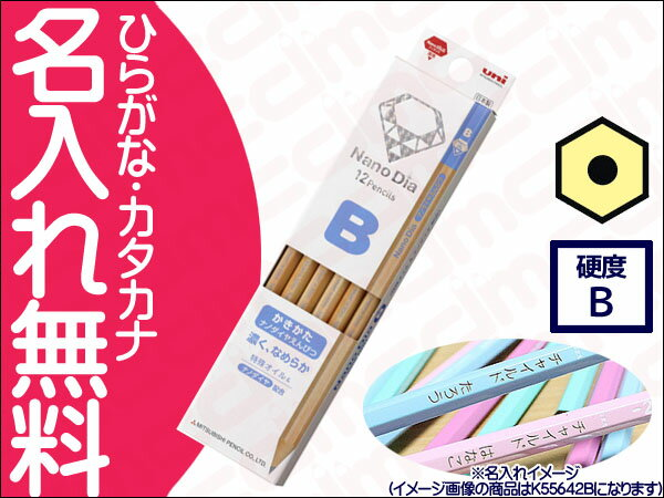 ▲ナノダイヤ かきかた鉛筆 B 紙箱【楽ギフ_名入れ】