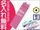 ◎◇uni Palette(パレット) かきかた鉛筆2B 紙箱 ピンク 【楽ギフ_名入れ】
