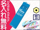 ◎◇uni Palette(パレット) かきかた鉛筆2B 紙箱 水色 【楽ギフ_名入れ】