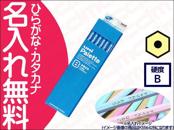 ◎◇uni Palette(パレット) かきかた鉛筆B 紙箱 水色  【02P03Dec16】