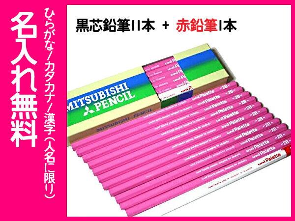 【メール便専用/送料無料/他商品同梱不可】三菱鉛筆 uni Palette(パレット) 硬度2B かきかた鉛筆 紙箱 赤鉛筆セット ピンク