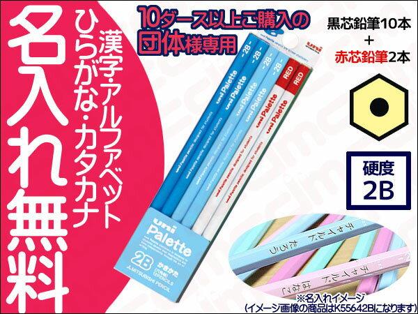 ○【10ダース以上ご購入の団体様専用】uni Palette(パレット) かきかた鉛筆ビニールケース 赤鉛筆セット青(パステルブルー) 2B 【楽ギフ_名入れ】
