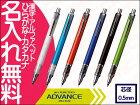 三菱鉛筆ADVANCEアドバンス0.5mmシャープペンクルトガお名前入れ無料(人名に限り)ギフト/プレゼント【02P03Dec16】
