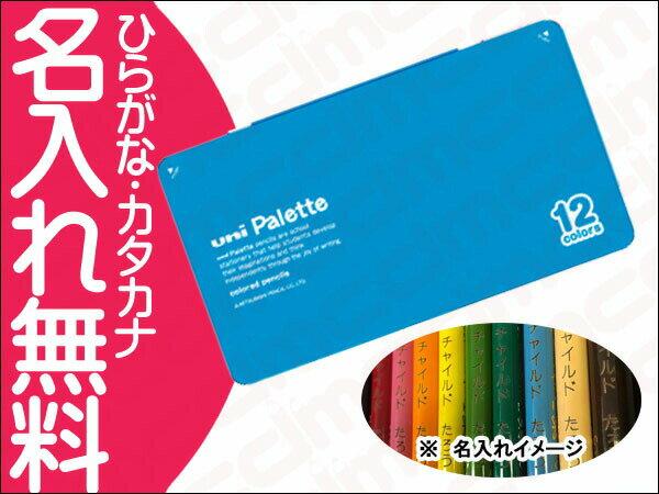 ◎◇uni Palette(パレット) 色鉛筆12色 水色 【楽ギフ_名入れ】