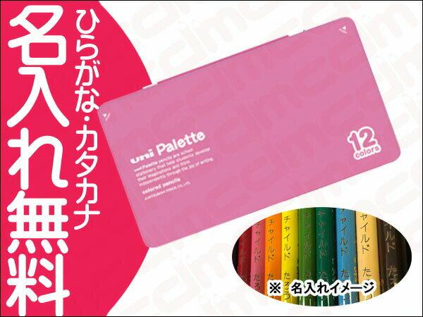 ◎◇uni Palette(パレット) 色鉛筆12色 ピンク 【楽ギフ_名入れ】