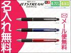 三菱鉛筆ジェットストリーム多機能ペンMSXE3-8000.7mm2色(黒・赤)油性ボールペンJETSTREAMお名前入れ無料(人名に限り)【02P03Dec16】