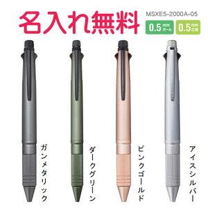 三菱鉛筆 ジェットストリーム 4&1 Metal Edition MSXE5-2000A-05 0.5mm 4色 油性 ボールペン お名前入れ無料 ギフト/プレゼント 限定色あり メタルエディション